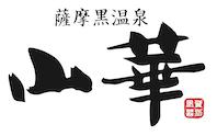 薩摩黒温泉